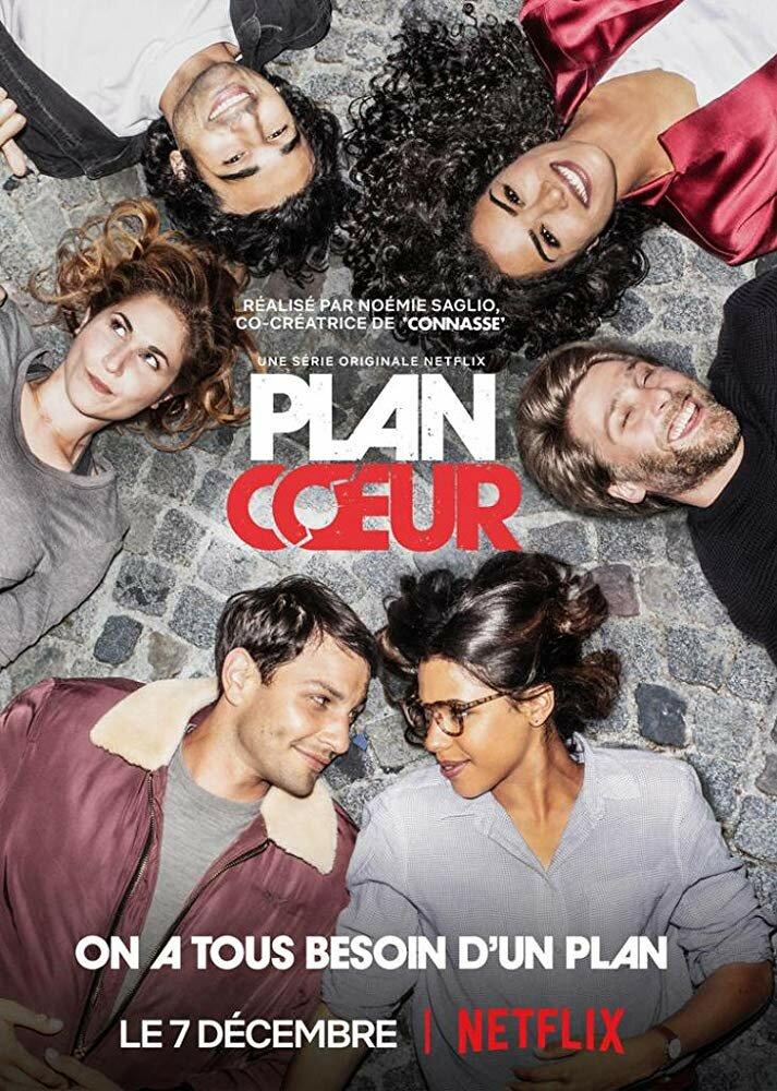 План любви (2018)