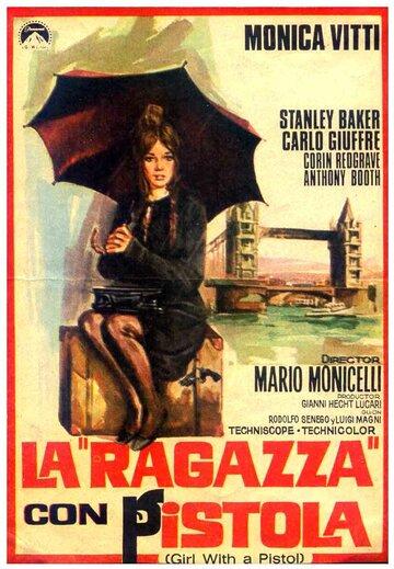 Девушка с пистолетом (1968)