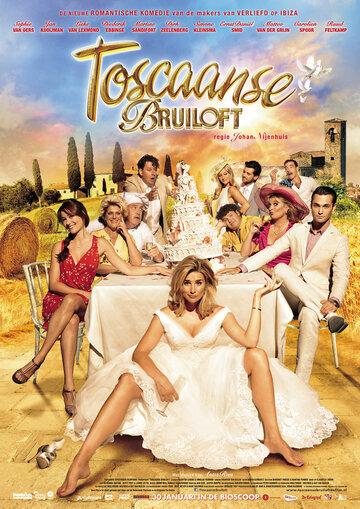 Фильм Тосканская свадьба
