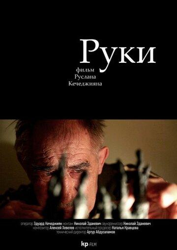 Руки (2014) полный фильм