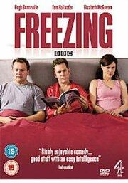 Замораживание (2007)