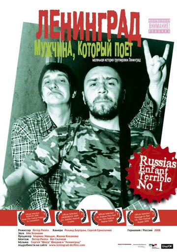 Ленинград: Мужчина, который поет (2009)