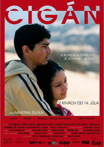 Цыган (2011)