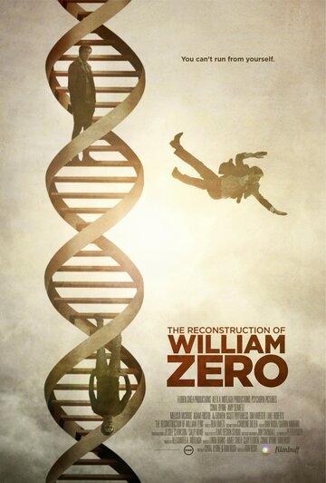 Реконструкция Уильяма Зеро 2014