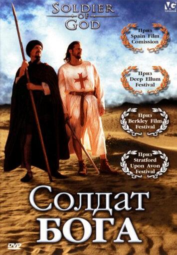 Солдат Бога (2005)
