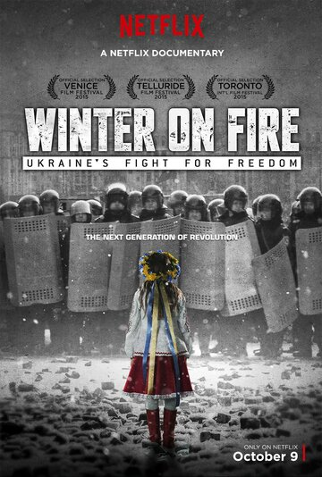 ���� � ���� (Winter on Fire: Ukraine's Fight for Freedom)