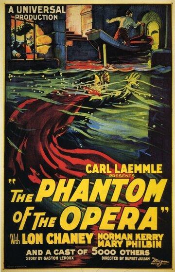 Призрак оперы (1925) полный фильм онлайн