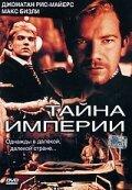 Тайна империи (2003)