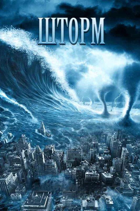 шторм 2009 торрент скачать