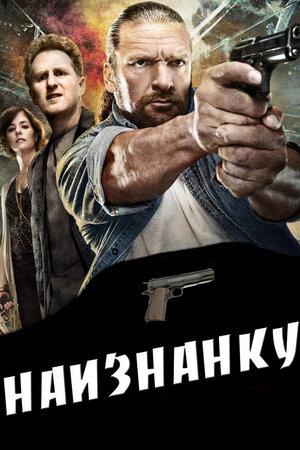 Наизнанку (2011)