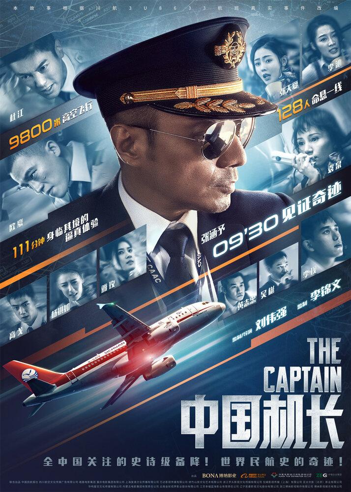 Китайский лётчик (2019)
