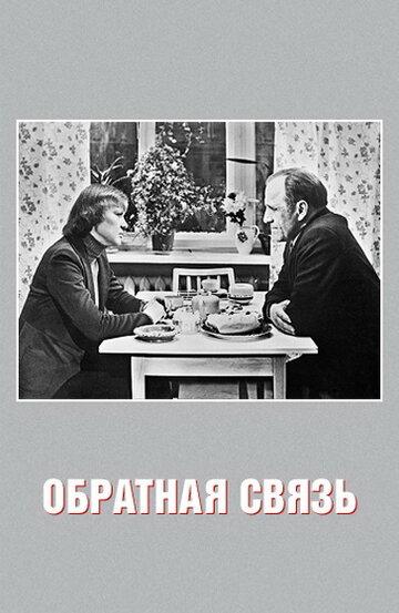 Обратная связь (1977)