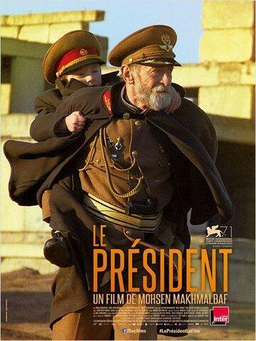 Президент (2014) полный фильм онлайн