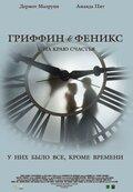 Гриффин и Феникс: На краю счастья (2006)