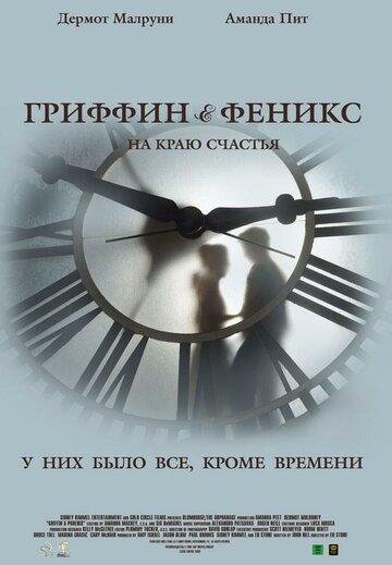 Гриффин и Феникс: На краю счастья (2007)