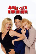 Двое – это слишком (1996)