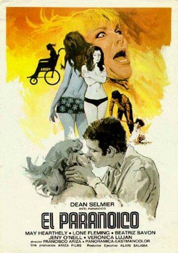 Параноик (1975)