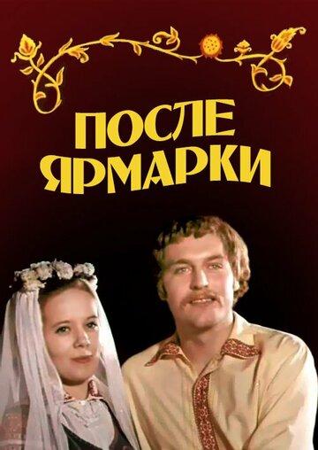 После ярмарки (1972) полный фильм онлайн