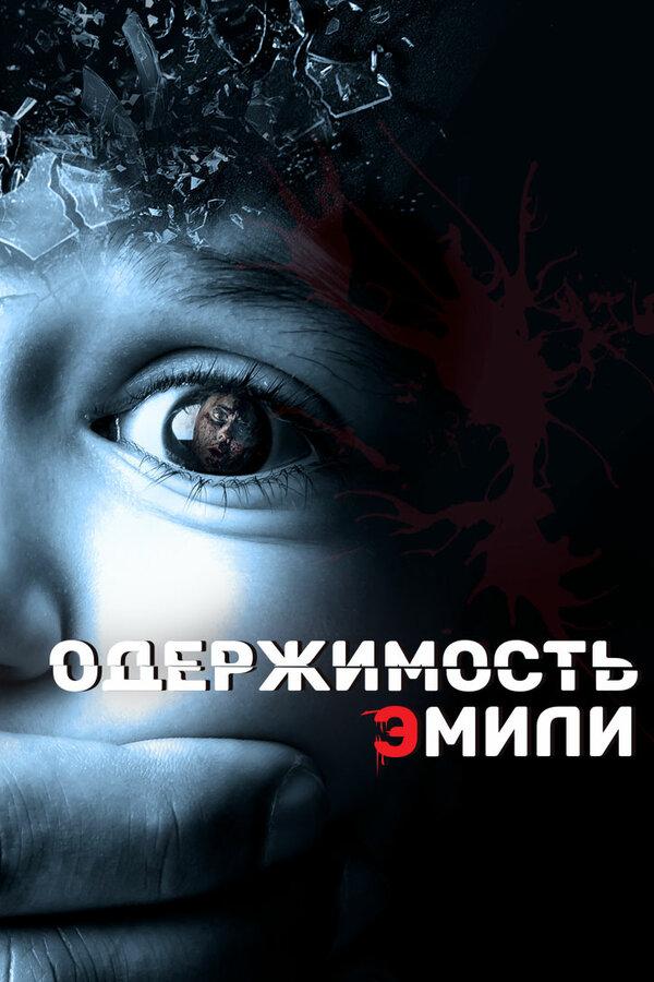Одержимость Эмили (2015)