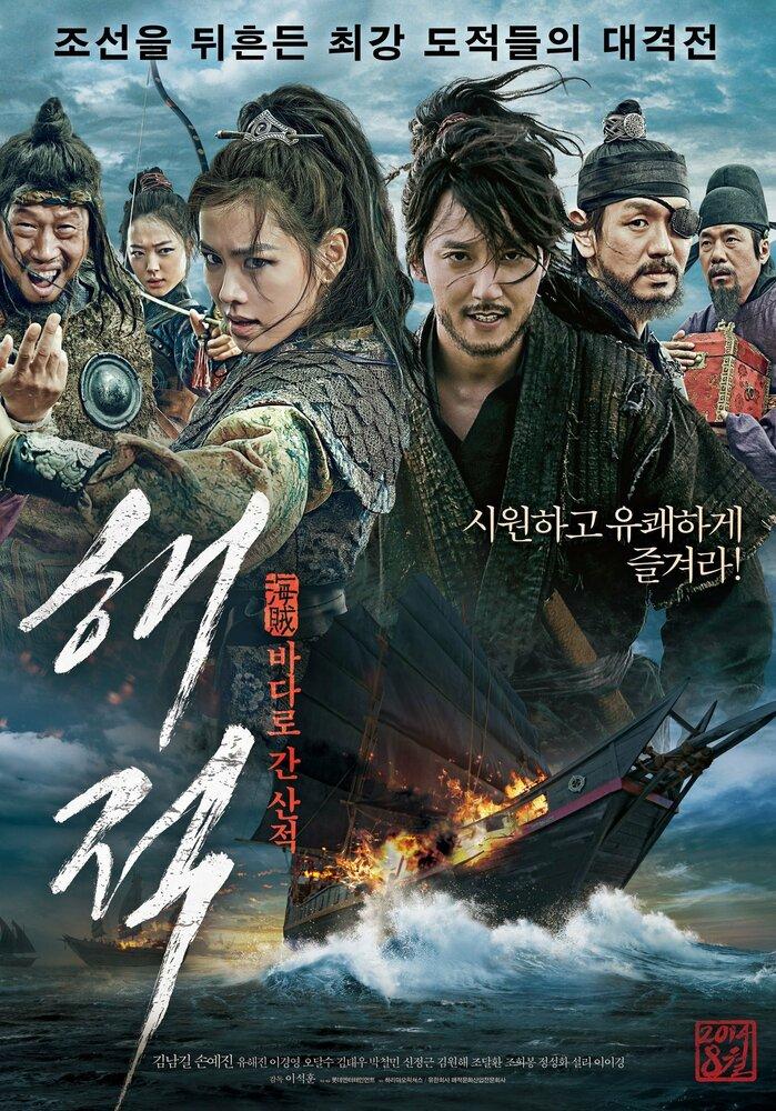 815927 - Пираты ✸ 2014 ✸ Корея Южная