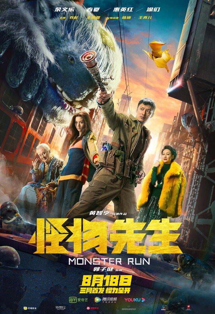 1255046 - Мистер Монстр ✸ 2020 ✸ Гонконг