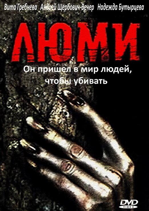 Скачать Торрент Фильм Люми img-1