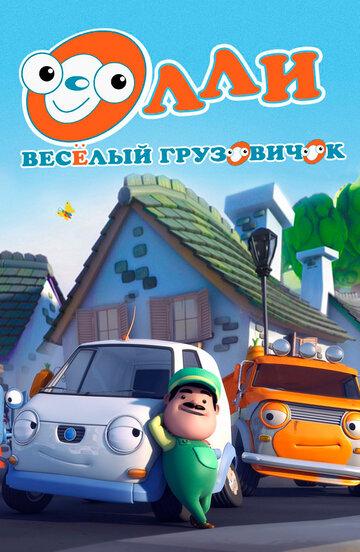Олли: Веселый грузовичок (сериал)