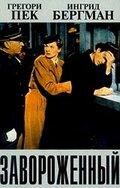 Завороженный (1945)