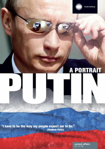 Я, Путин. Портрет (2012)