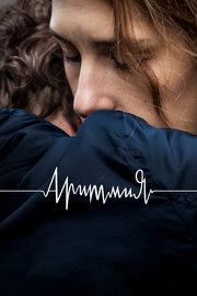 Аритмия (2017) полный фильм онлайн