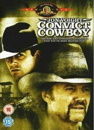 Ковбой под арестом (1995)