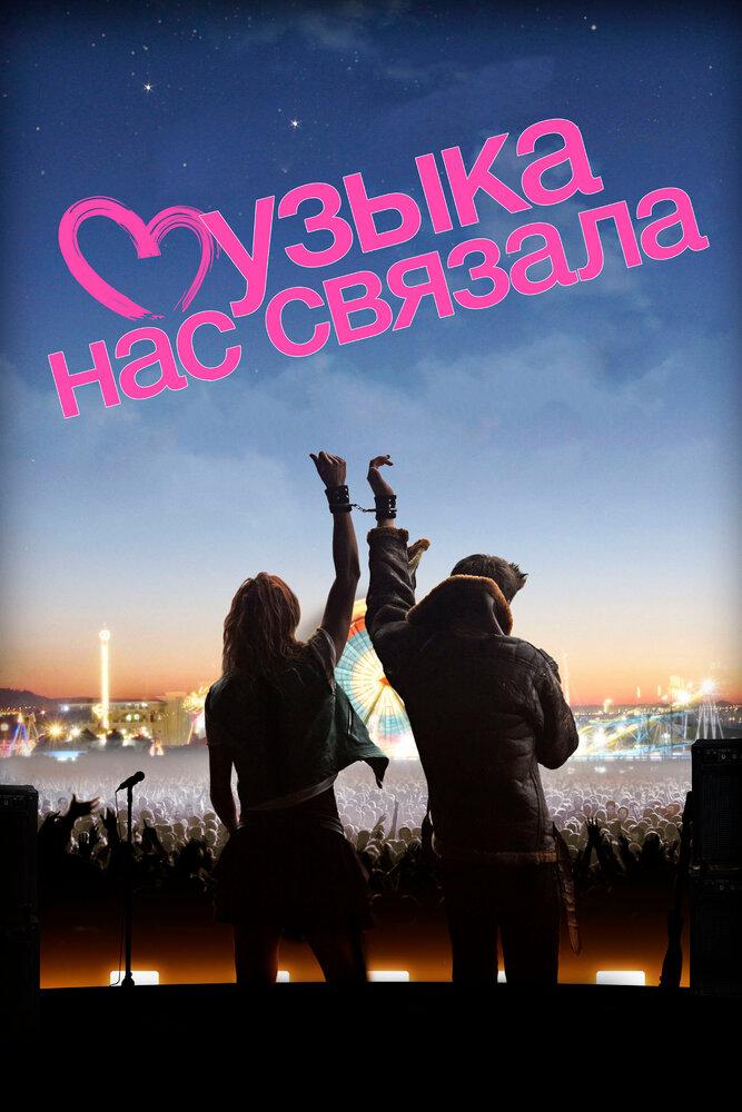 Отзывы к фильму — Музыка нас связала (2011)