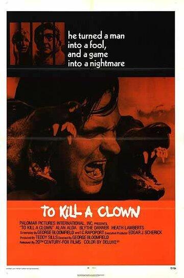 Убить клоуна (1972)