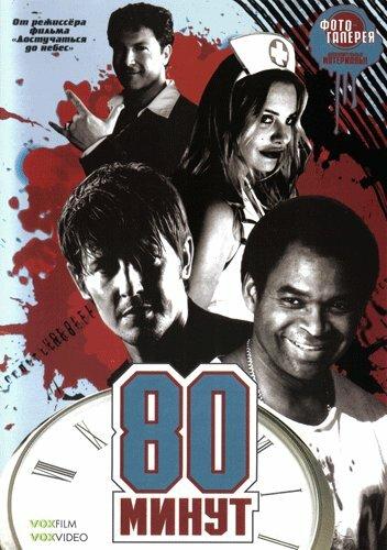 80 минут 2008