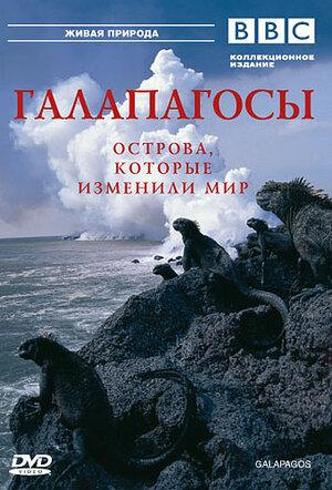 BBC: Галапагосы (2006)