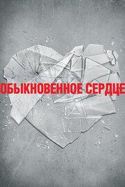 Смотреть онлайн Обыкновенное сердце