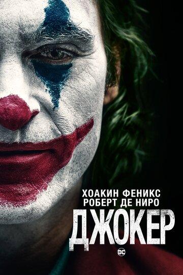 Джокер (Joker2019)