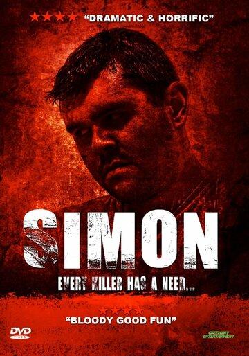 Саймон (2016)