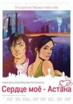 Фильм Сердце мое – Астана