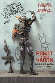 Смотреть Робот по имени Чаппи (2015) в HD качестве 720p