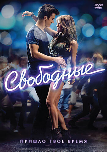 ��������� (Footloose)