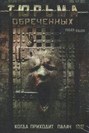 Тюрьма обреченных (2007)