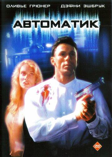 Автоматик (1994)