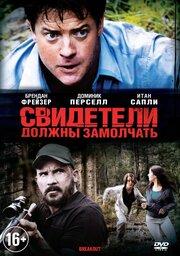 Смотреть Свидетели должны замолчать (2013) в HD качестве 720p