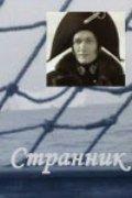 Странник (1987)