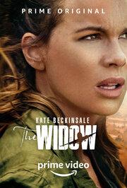 Вдова (2019) смотреть онлайн фильм в хорошем качестве 1080p