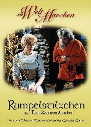 румпельштильцхен онлайн смотреть: