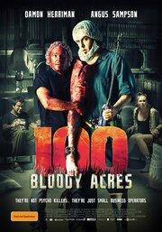 100 кровавых акров (2012)