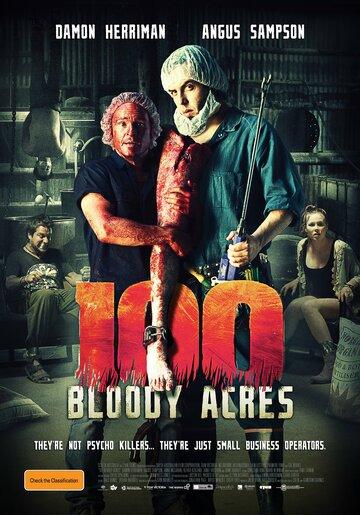 100 кровавых акров 2012