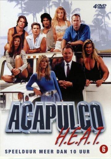 Жара в Акапулько (1993)